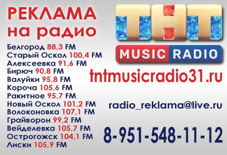 Реклама на радио в Алексеевке.
